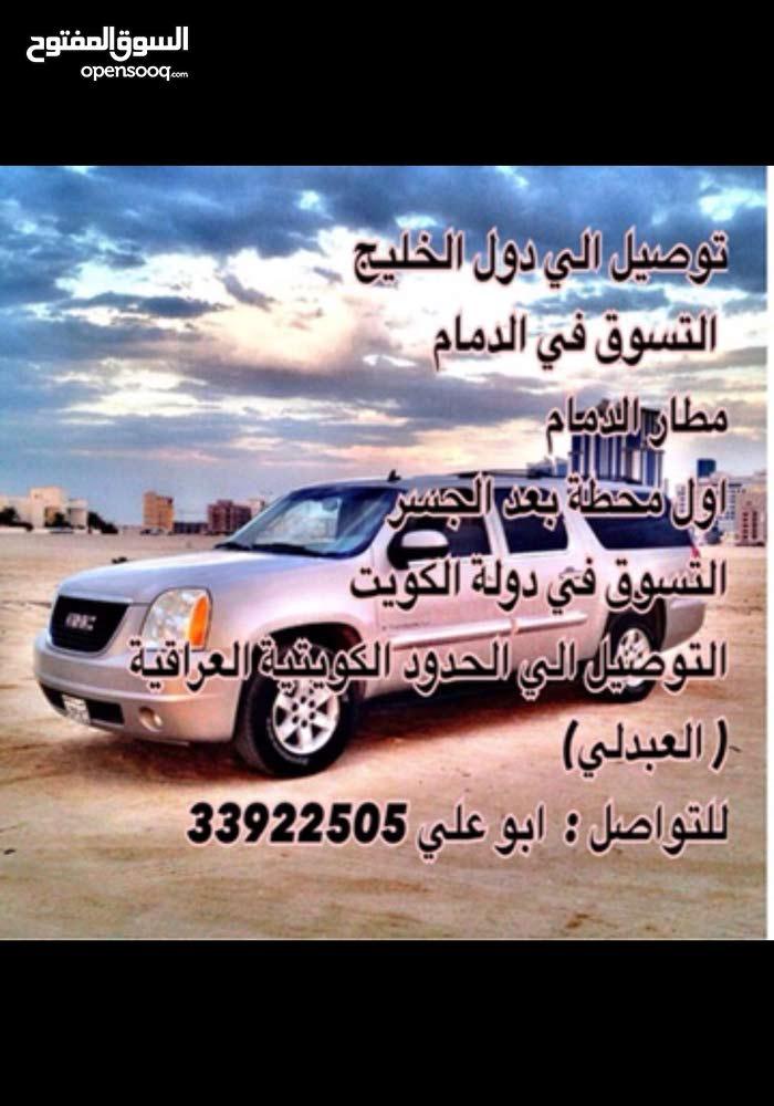 توصيل خارج البحرين