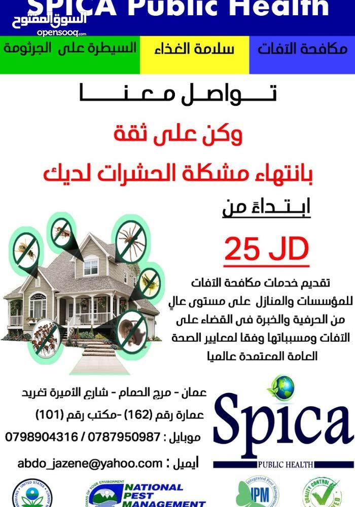 مؤسسة سبايكا لمكافحة الافات الحشرات والقوارض  (SPICA)