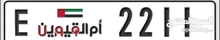 رقم ام القيوين مميز 2211