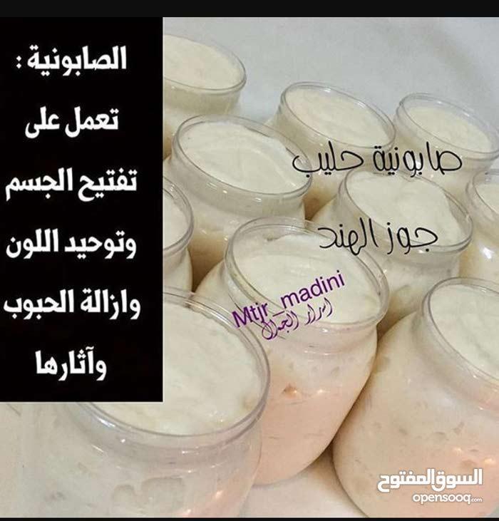 صابونة الحليب