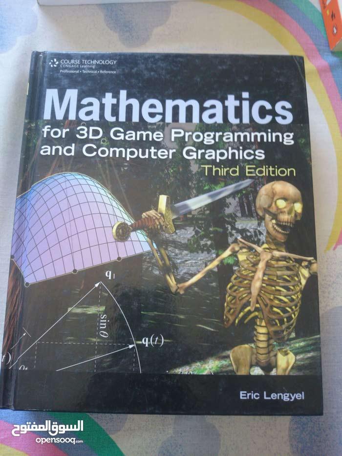 كتاب رياضيات الحاسب Mathematics for 3d game programming