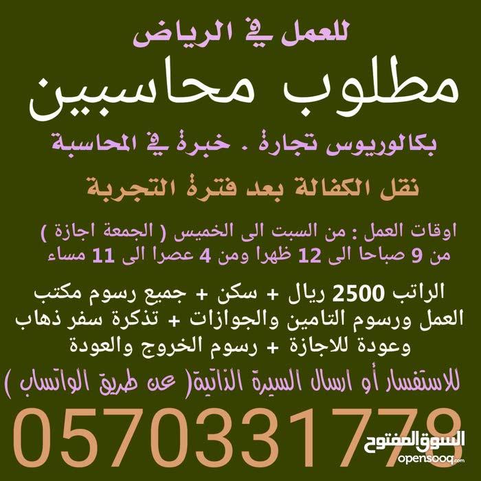مطلوب محاسبين للعمل في الرياض