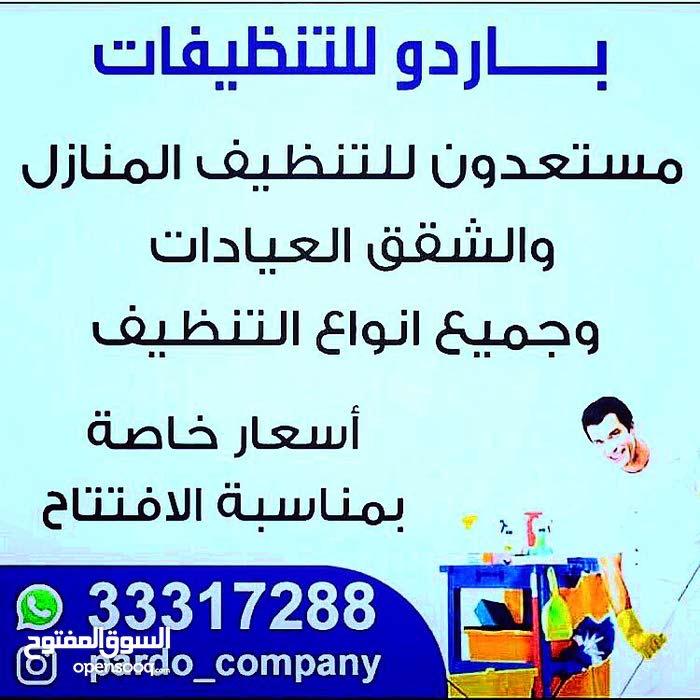 مستعون تنظيف المنازل بعد التشطيب اداره بحرينيه