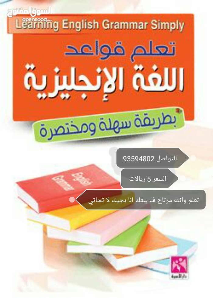 تقوية مهارات اللغة الانجليزية الأساسيات الكتابة والقراءة والإنصات والتحدث