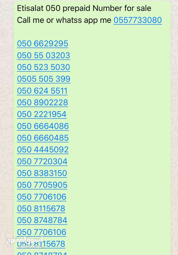050 prepaid Number for sale call 0557733080