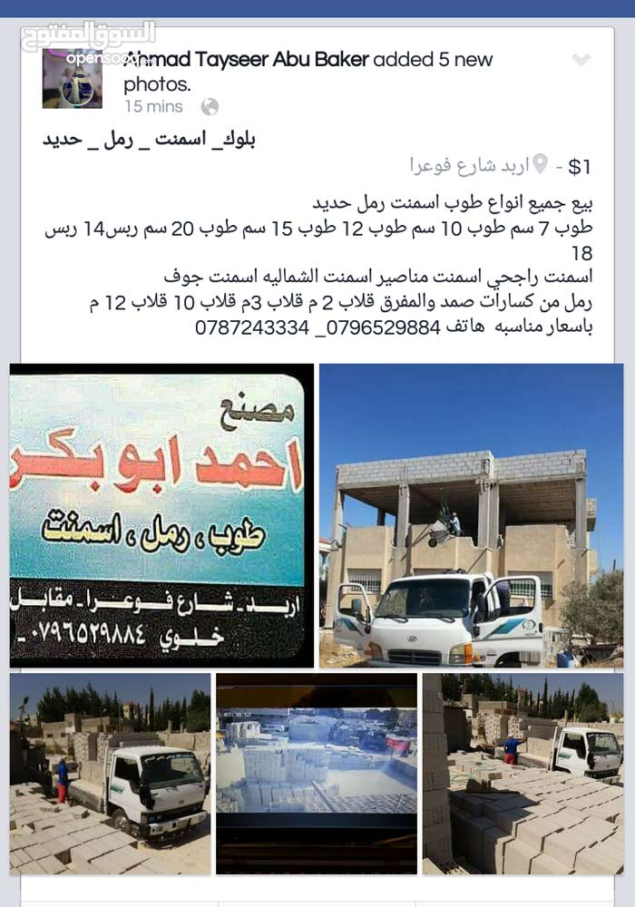 1 Bedroom rooms  apartment for sale in Irbid city Fo'ara Street