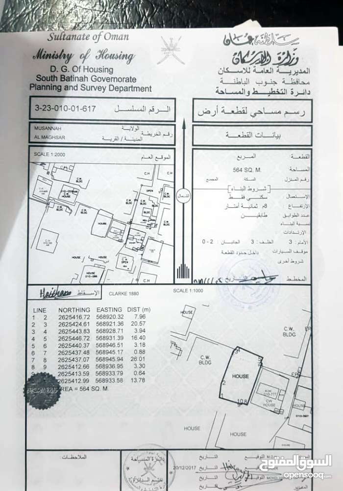 * للبيع منزل عربي المصنعة المغسر