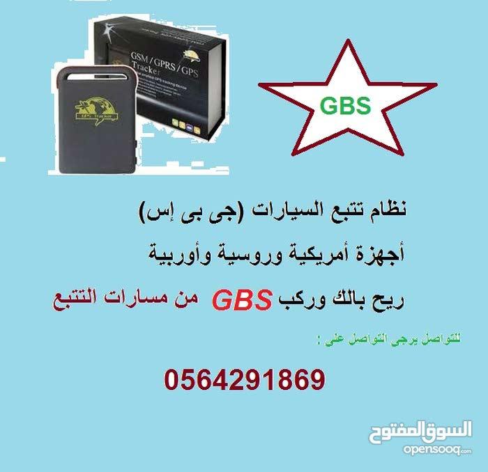 اجهزة وبرامج تتبع السيارات GBS