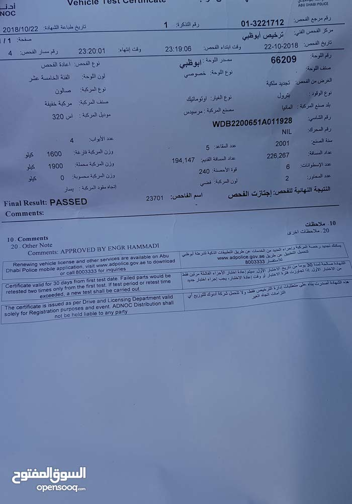 Used Mercedes Benz S 320 for sale in Abu Dhabi
