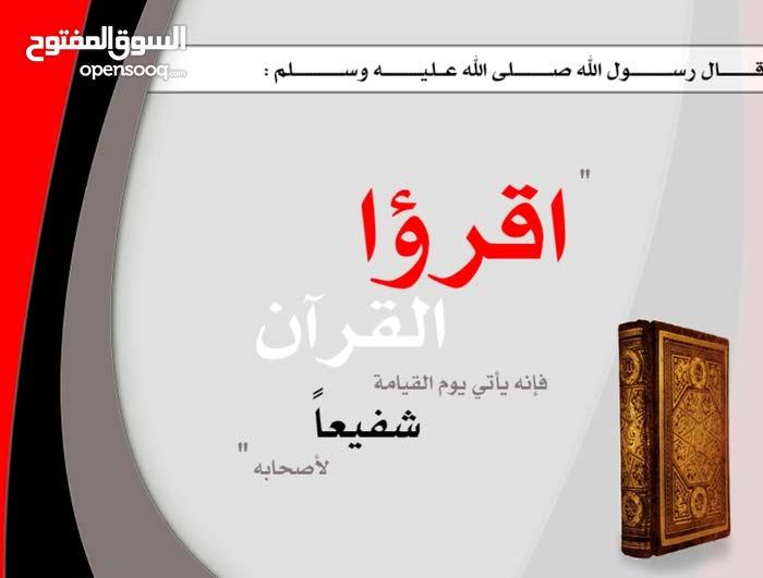 محفظ قرآن مصري ومربي خبره
