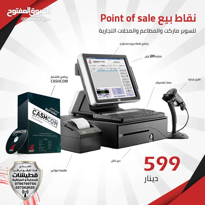 نظام كاشكم نقطة بيع POS كامل+جهاز انذار هدية الان فقط 599د ولفترة محدودة لحق العرض