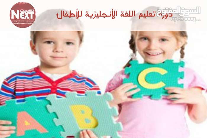 دورة اللغة الإنجليزية للاطفال