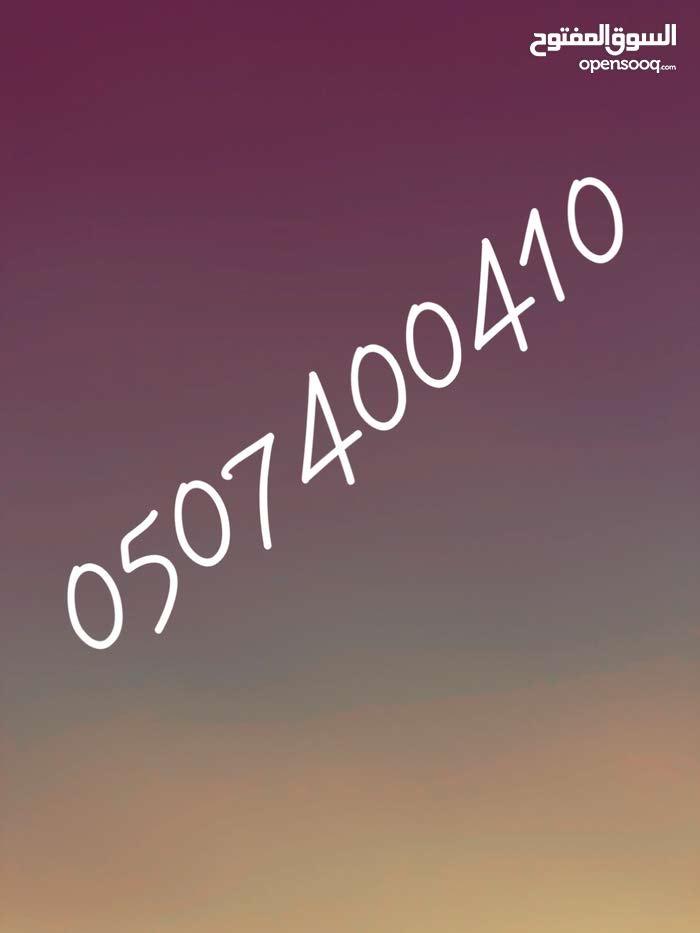 رقم اتصالات مميز 0507400410