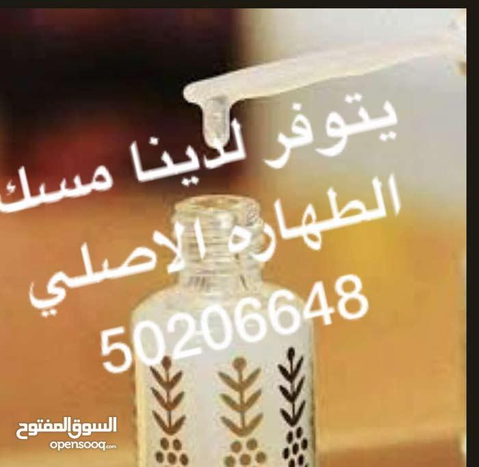 604b80843 مسك الطهاره (مسك العروس) - (105977516) | السوق المفتوح