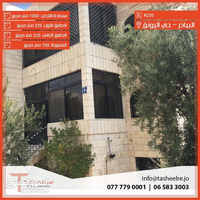 أرض للبيع مساحتها 1050 متر مربع، في منطقة البيادر- حي الرونق، عليها بناء قديم