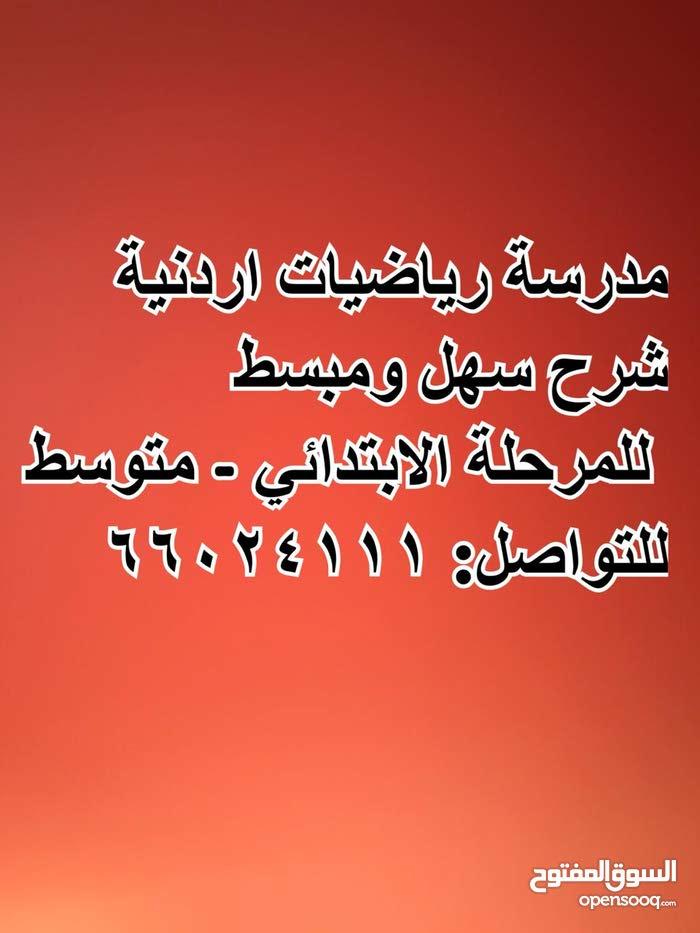 مدرسة رياضيات اردنية (شرح سهل ومبسط)