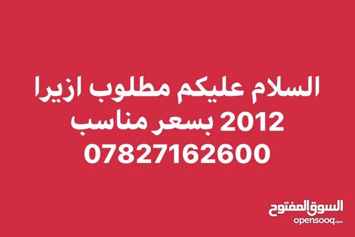مطلوب ازيرا 2012 بسعر مناسب ويفضل رقم شمالي