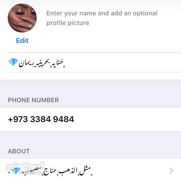 حنايه بحرينيه ريمان