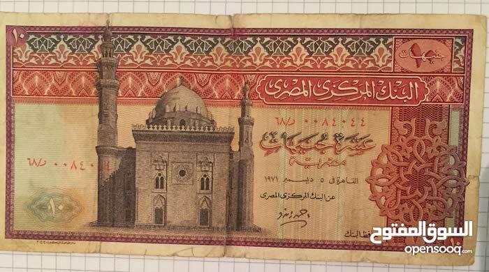 عملة ورقية مصرية قديمة 10 جنيه مصري 1971