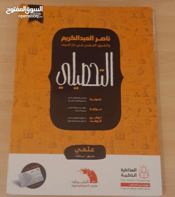 كتاب التحصيلي ناصر العبدالكريم 2020