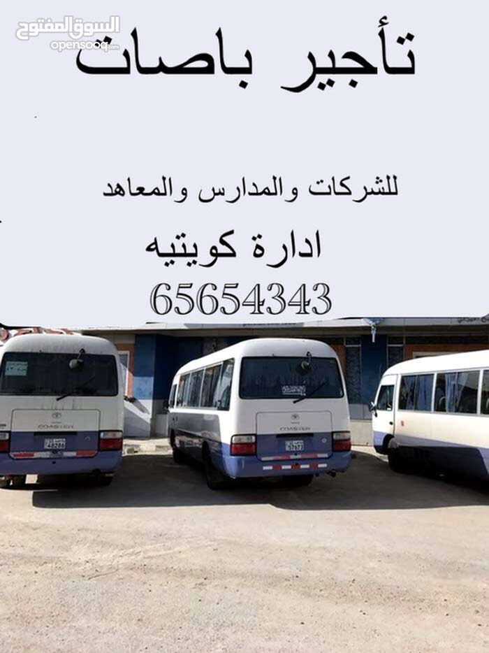 حزم الكويت لخدمات النقل والباصات