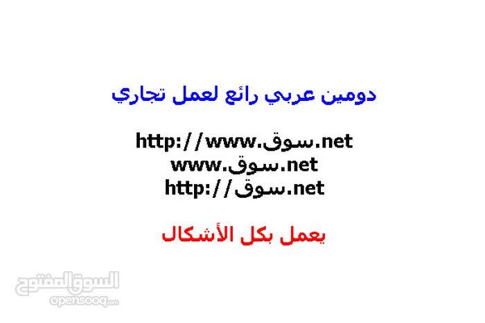 دومينات عربية سهلة و قوية