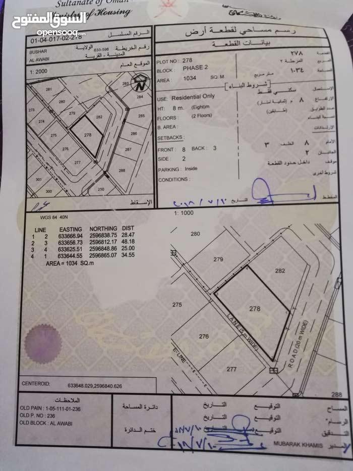 للبيع ارض سكنية منطقة بوشر العوابي