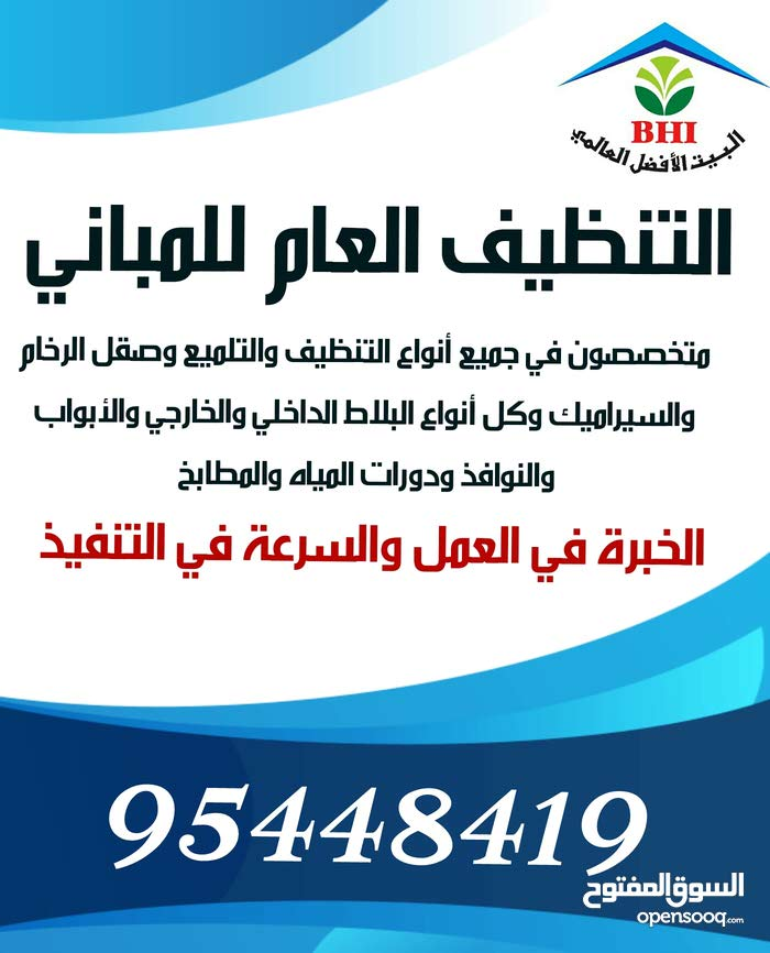 التنظيف العام للمباني داخلي وخارجي..تحت إشراف وإدارة عمانية 100 %