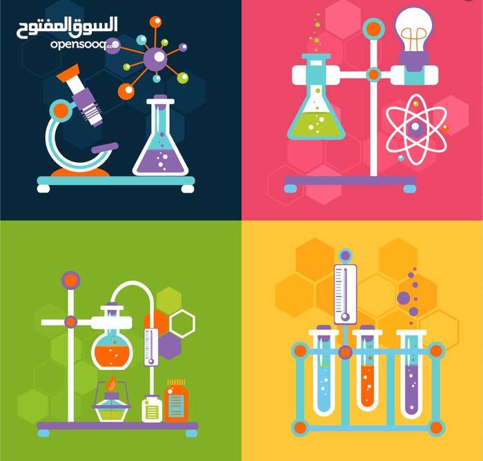 دروس خصوصية بمادة الكيمياء