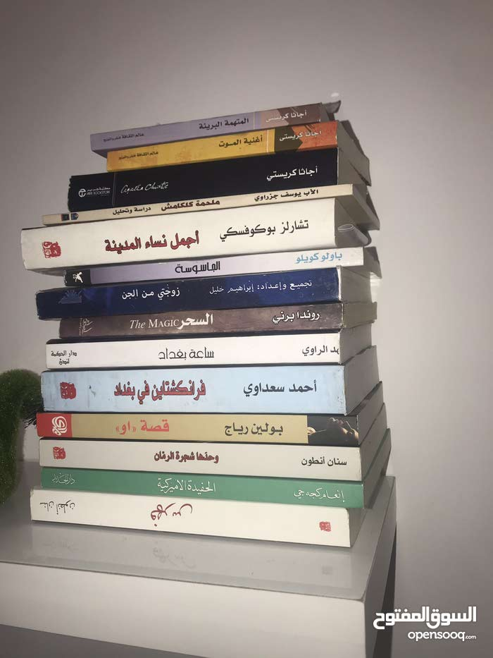 14 رواية تتراح لمجموعة كتاب عرب واجانب