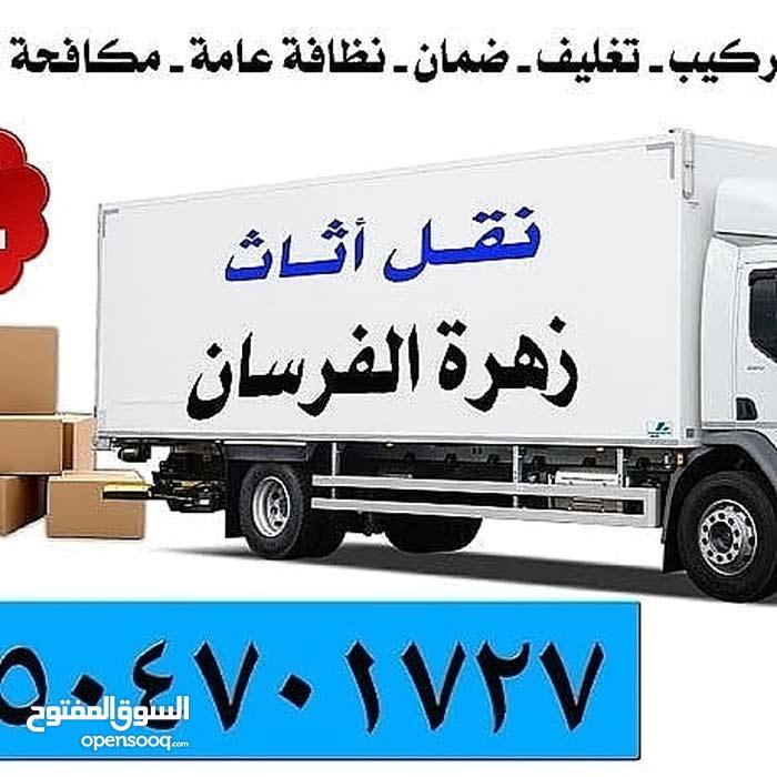 زهرة الفرسان لنقل العفش خصم 30%