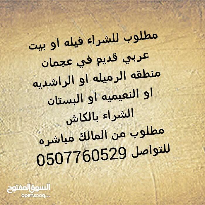 House for sale in Ajman - Ain Ajman