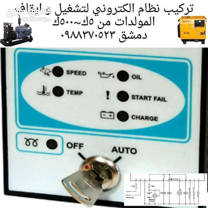 الدارة الذكية للتحكم بالمولدات الديزل