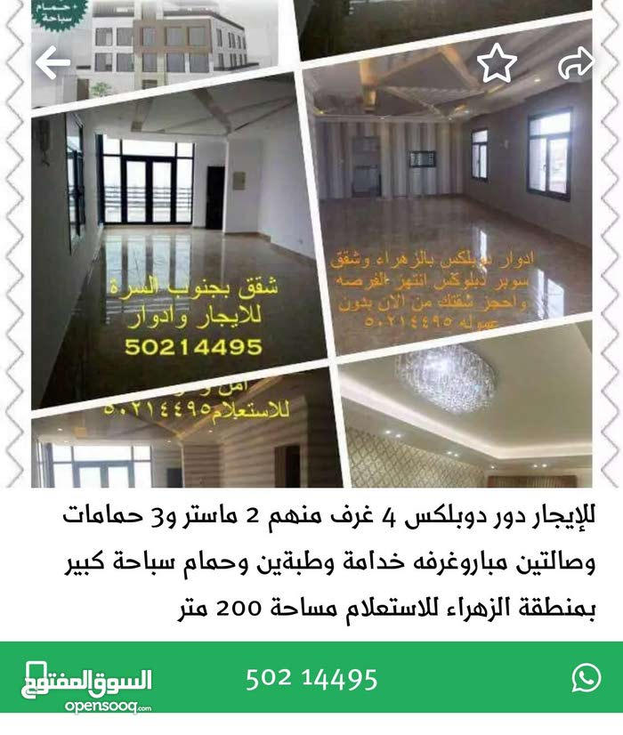 220 sqm  apartment for rent in Hawally