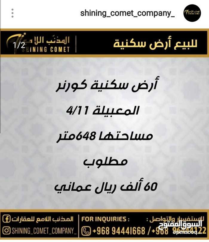 للبيع أرض سكنية كورنر  المعبيلة 4/11