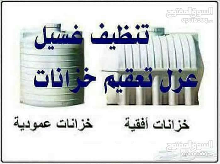 تنظييف الخزانات الماء وتصليح الخزانات وتعقيم وتطهير الخزانات الماء