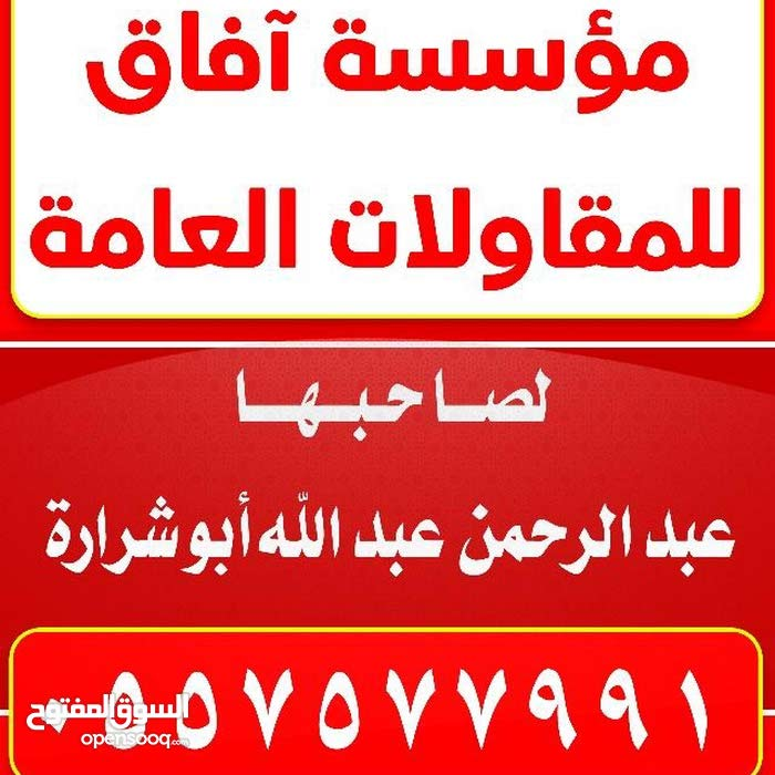 تخصصنا في العظم. مباني   استراحات.   خزانات.  فلل.  عماير.  مساجد.   احواش.  بمدينة النمااااص