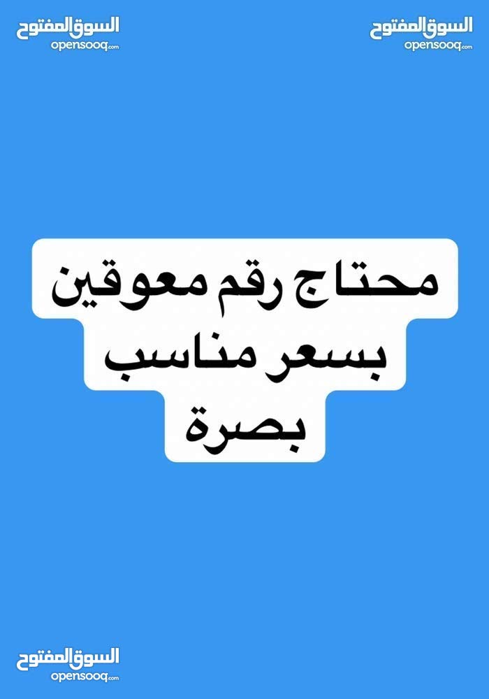 محتاج معامله مال معوقين بصره كون جاهزه قرصها واصل بسعر معقول شراي