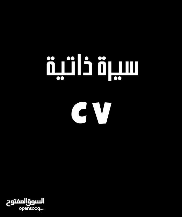سيرة ذاتية CV