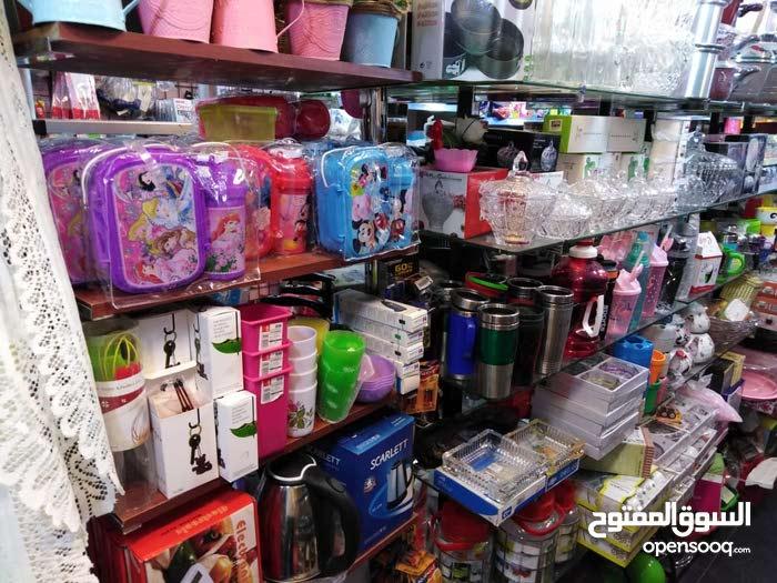 محل  أدوات منزلية  ومنظفات  للبيع