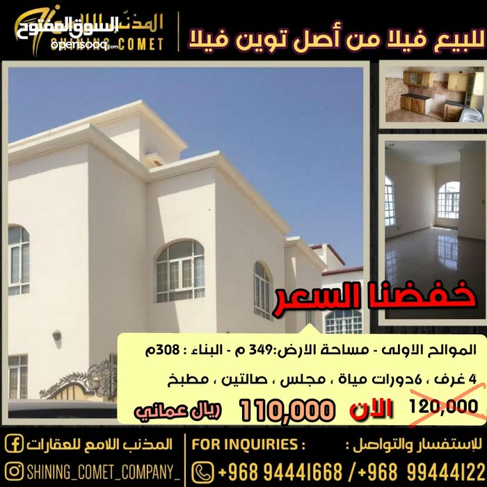 Mawaleh South neighborhood Seeb city - 308 sqm house for sale