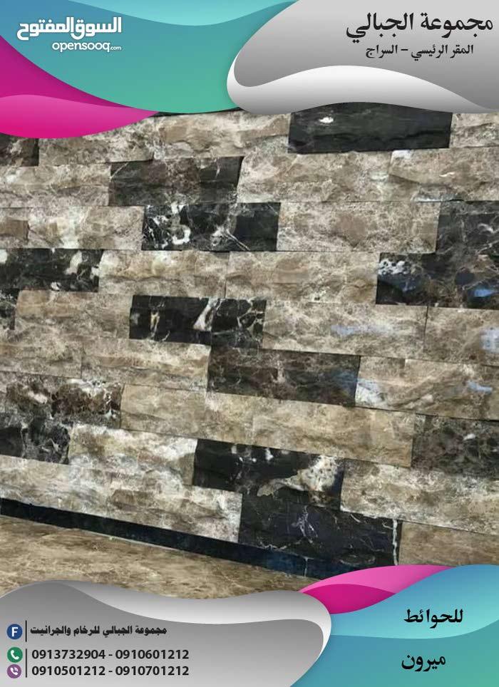 حجر نوع ميرون من مجموعة الجبالي للرخام