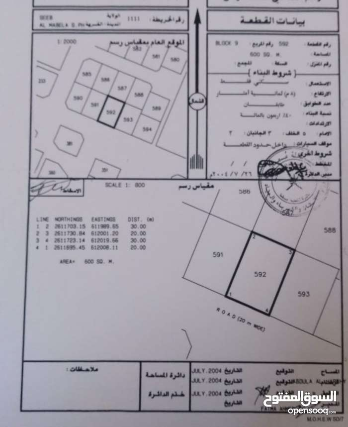 فرصه ارض سكني في المعبيله 4 بلوك 9 قريب المسجد ومستويه تماماََ بسعر مغري
