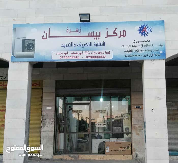 مركز زهره بيسان لانظمه التكييف والتبريد وصيانه الاجهزه المنزليه