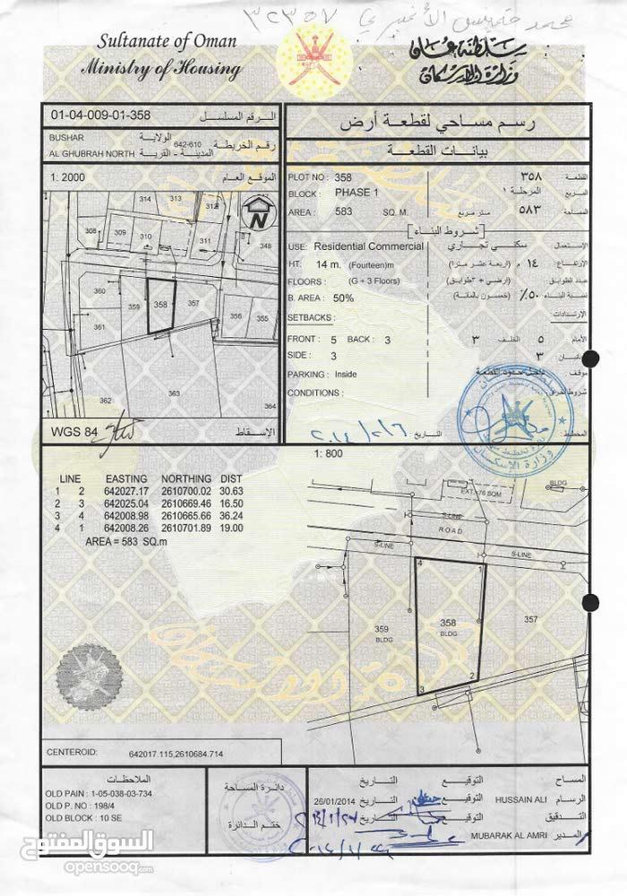 منزل سكني تجاري الغبرة الشمالية/ commercial sell al ghubra north