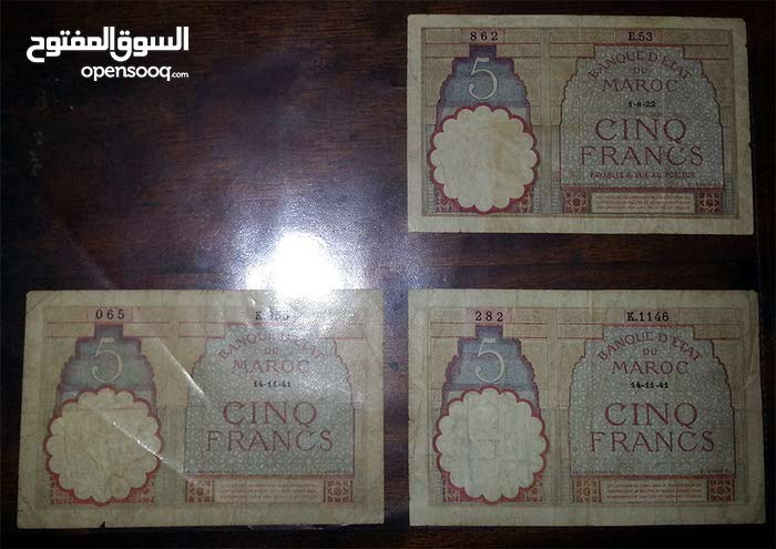 5 فرنك مغربي طبع سنة 1922