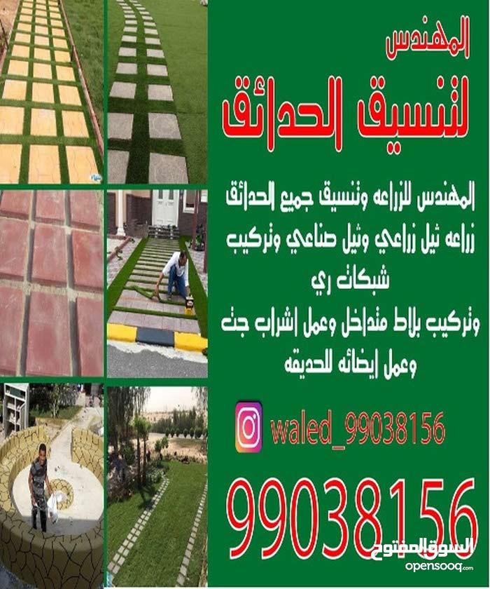المهندس لتنسيق الحدائق 99038156