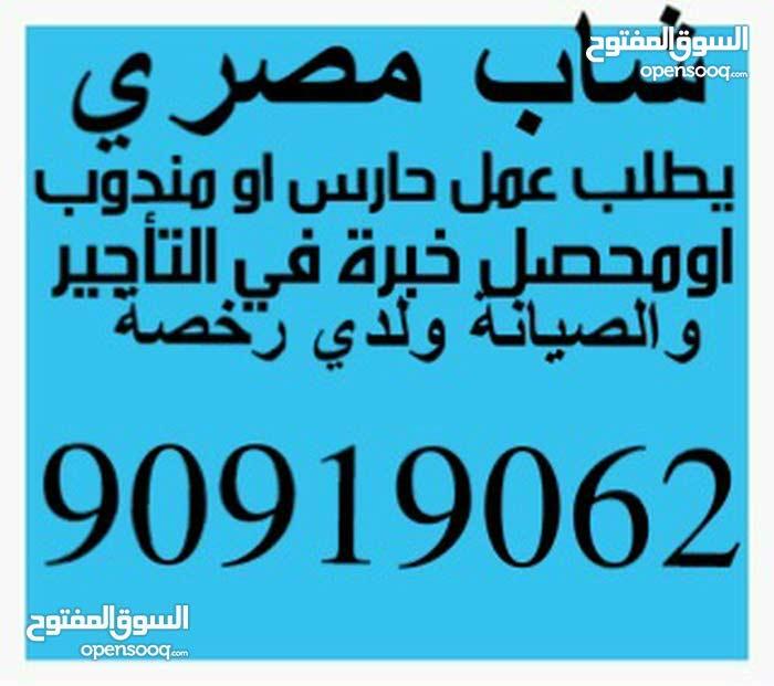 مصري يبحث عن عمل حارس عقار خبرة 12 سنه في التأجير والصيانة ت90919062