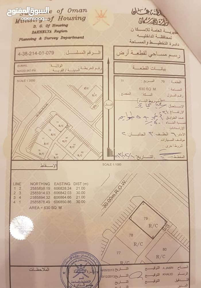 أرض سكني تجاري على الشارع العام مسقط نزوى