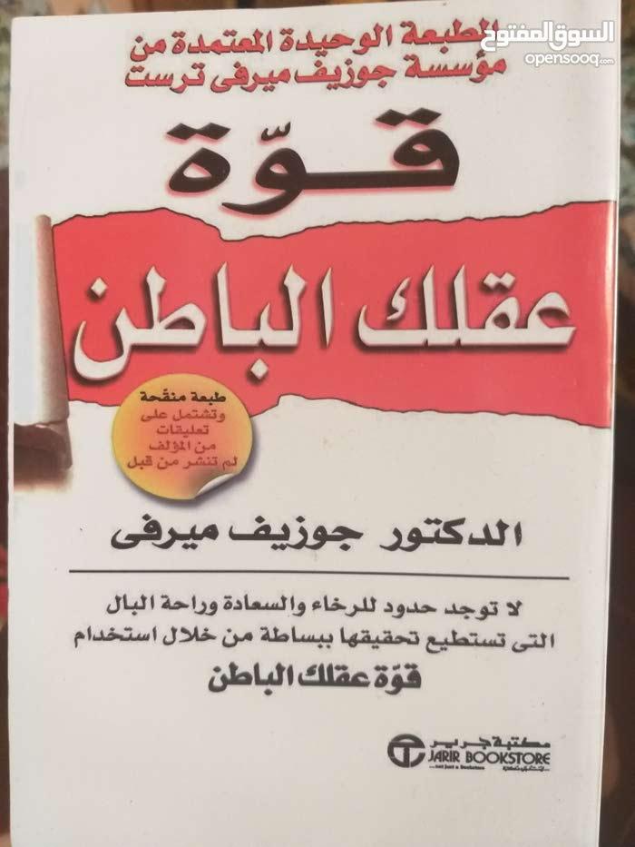 كتاب قوة عقلك الباطن (جوزيف مرفي)